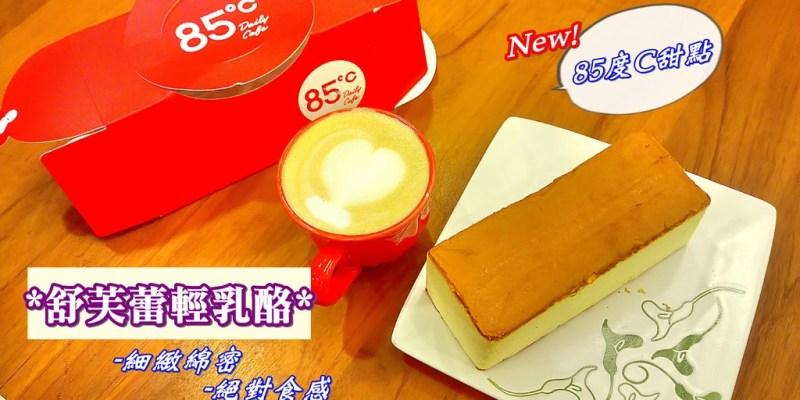 (全台。甜點) 舒芙蕾輕乳酪 (85度C甜點):細緻綿密,絕對食感!平凡的外表,絕佳的滋味,讓人一再吮指回味的味蕾饗宴~