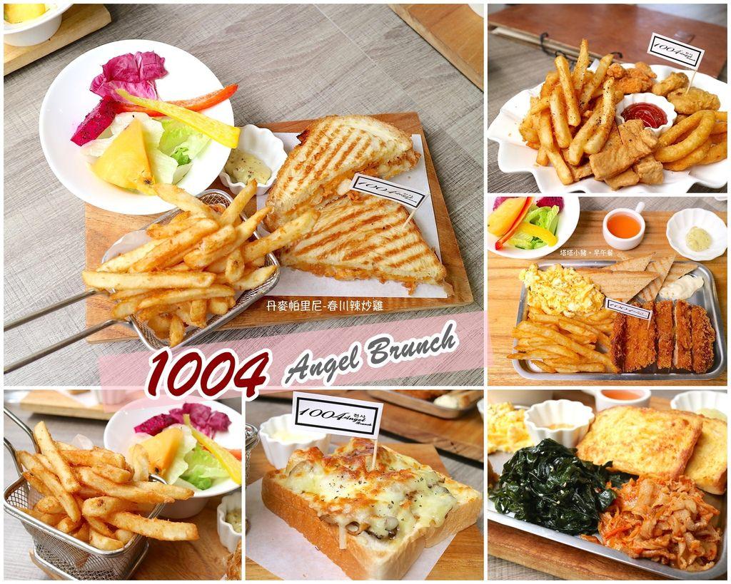 (臺南。中西區美食) 1004 Brunch:臺南巷弄裡的天使早午餐!韓粉交流的最愛店家。|新菜色上市! - 進食的巨鼠