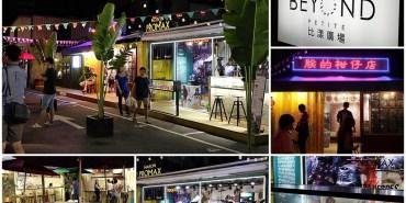 (台南。旅遊景點)台南貨櫃屋正夯,大小貨櫃屋組合而成的市集商場,就在最熱鬧的正興商圈:比漾貨櫃市集Beyond Petite