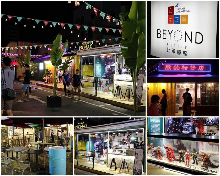 (台南。旅遊景點)台南貨櫃屋正夯,大小貨櫃屋組合而成的市集商場,就在最熱鬧的正興商圈:比漾貨櫃市集Beyond Petite (已改為假日一般擺攤市集)