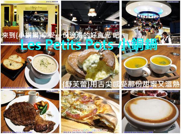 (台南。東區美食)『Les Petits Pots 小銅鍋』餐點精緻美味,環境舒適靜謐,讓你享受一段浪漫的好食光。/ 經典甜點(舒芙蕾)給您甜蜜又溫熱的味蕾享受!
