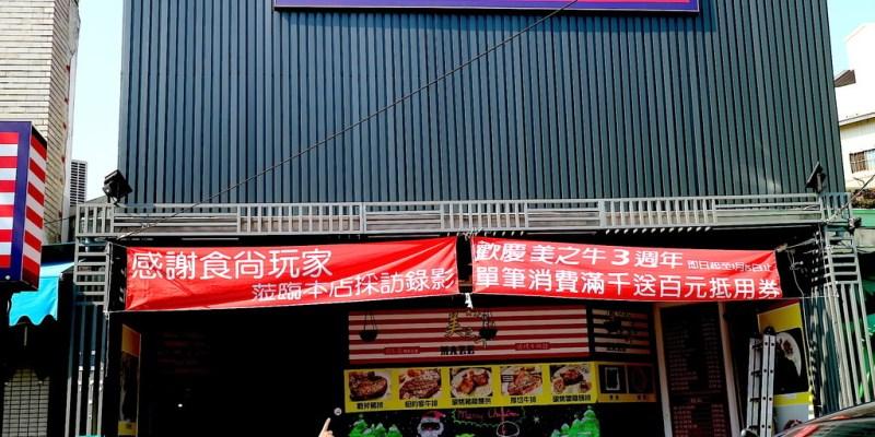 (台南。中西區美食)美之牛碳烤牛排:海安路的炭烤牛排專賣店|品嚐原汁原味的牛料理|食尚玩家推薦|