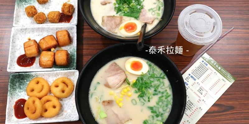 (台南。北區美食)泰禾拉麵:平價日本豚骨拉麵,家庭食堂的溫心暖胃滋味。 近民德國中 