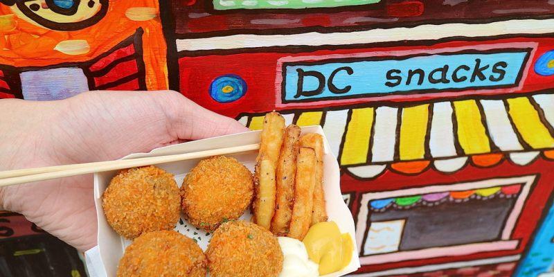 (台南。中西區美食)『DC snacks 荷蘭異國美食』:全台唯一荷蘭美食@台南正興街|周末限定的異國美味|手工豬肉/牛肉丸,熱燙涮嘴的絕妙享受|