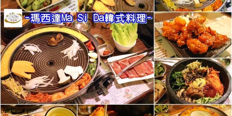 (台南。安平區美食)平價又美味的韓國料理,韓式小菜無限吃到飽,就在@瑪西達Ma Si Da 韓式料理 雙人套餐$720起 近台南市政府