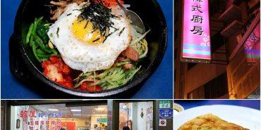 (台南。東區美食) 韓屋 韓式廚房:東區巷弄的韓式家常餐廳|平價美味的韓國家常菜|