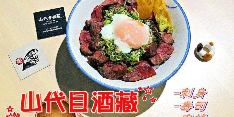 (台南。中西區美食)『山代目酒藏 /刺身。壽司。串烤』百年老屋|日本居酒屋|夜間限定|各式新鮮生魚片,牛丼,晚來就吃不到囉!|