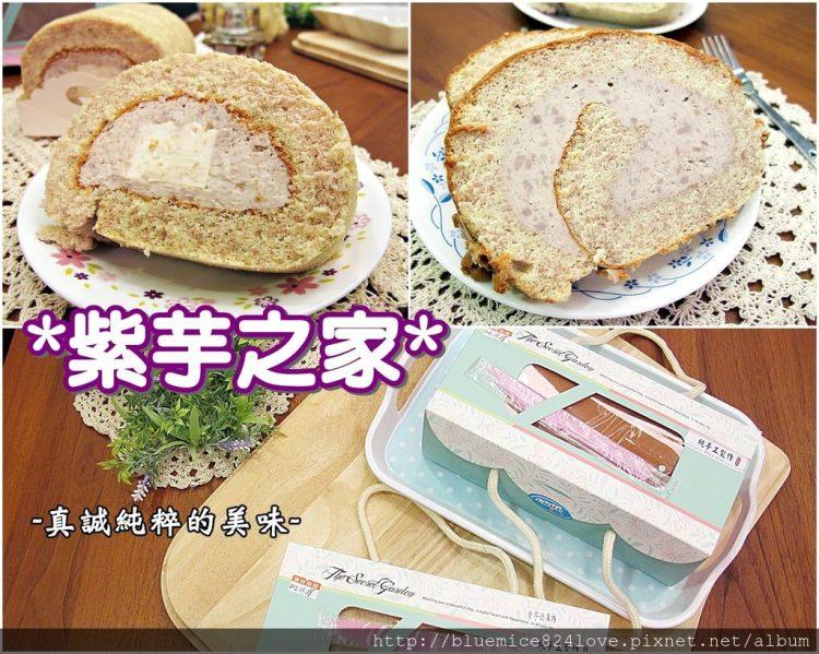 (高雄美食&全台宅配)『紫芋之家』每條800克的蛋糕捲,扎實又飽滿! 選用大甲芋頭為內餡,讓你每一口都能嚐到台灣在地的芋頭香!