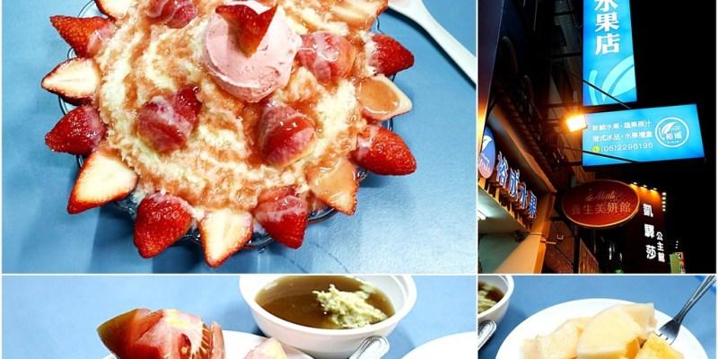 (台南。中西區美食) 裕成水果店:冬季限定-草莓牛奶冰,再一發!|明星藝人來台南必吃的水果店|開到半夜的水果店|台南消夜-夯吃水果|