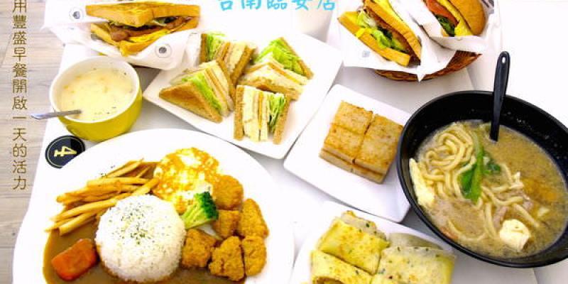 (台南。北區美食)『MR.家簡晨廚 - 台南臨安店』大潤發旁美味早午餐店|蛋餅|三明治|沙拉|鍋燒麵|咖哩飯|早餐午餐吃飽飽|平價美味|可外送