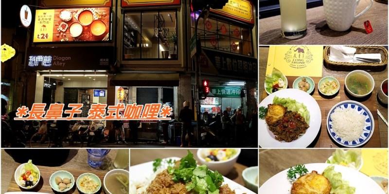 (台南。東區美食)長鼻子泰式咖哩:成大校區的泰式簡餐店|師生團體情侶聚餐|泰式打拋豬|椒麻雞|