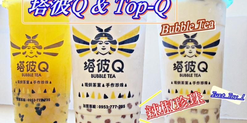 (台南。中西區美食)『塔彼Q & Top-Q 』挑戰史上最Q彈|手打珍珠專賣|2016招牌料理|今年最紅口味:辣椒珍珠|