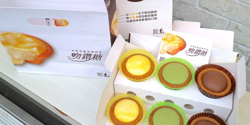 台南。食|國華街最新散步甜食:吻鑽糖 半熟乳酪塔 專門店