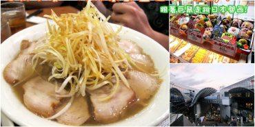 (日本。旅遊)大阪京都自由行 Day1:機場購買大阪二日周遊卡+ ICOCA卡|交通接駁|日本京都的雜貨批發店|夜宿:京都二條飯店|