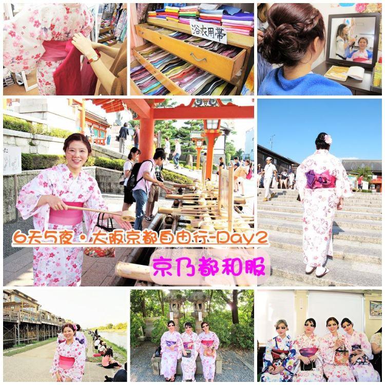 京乃都和服|京都で着物のレンタルなら「京乃都」:首次浴衣和服體驗@京都
