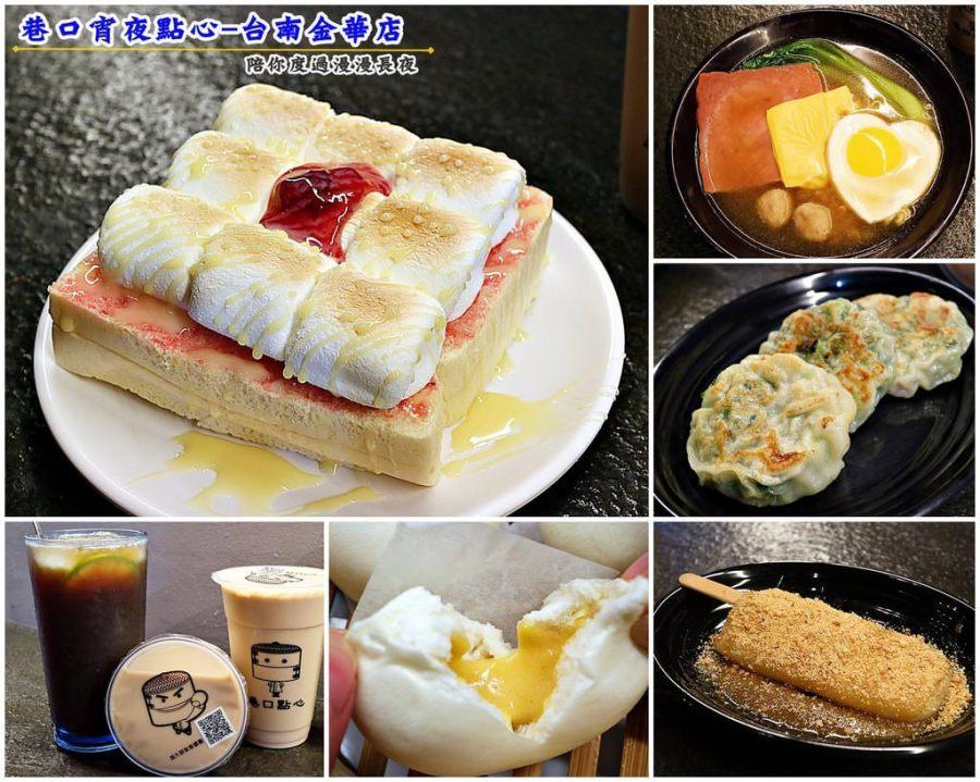 巷口宵夜點心-台南金華店|半夜填飽肚子的好地方|開到半夜四點的深夜食堂|港式茶點,古巴三明治,鍋燒麵,脆皮蛋餅|