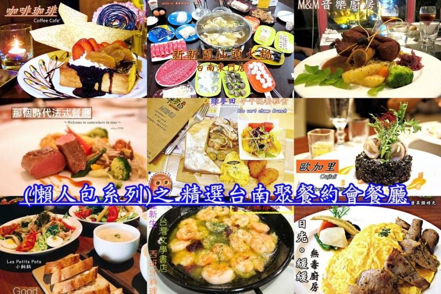 (懶人包系列)之 精選台南數十家餐廳推薦。節慶聚餐|浪漫午晚餐|溫馨家庭聚會|慶祝首選!|(2020/05更新)