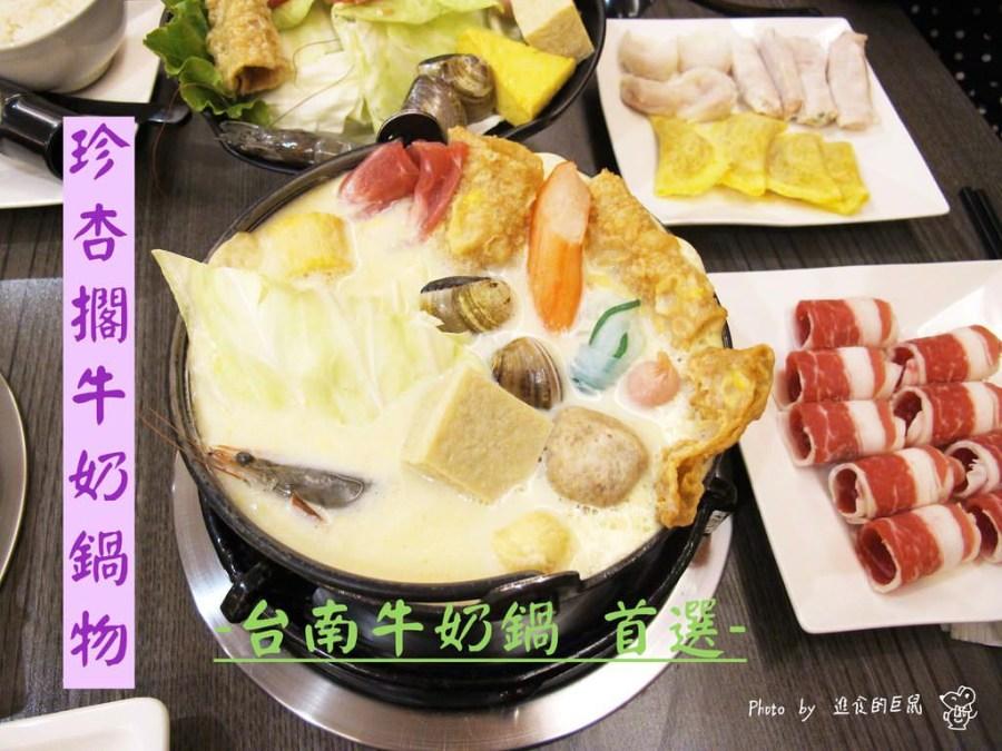 『珍杏擱牛奶鍋物』二訪:台南牛奶鍋首選 牧場直送鮮奶 純正牛奶鍋 料多味美又實在 