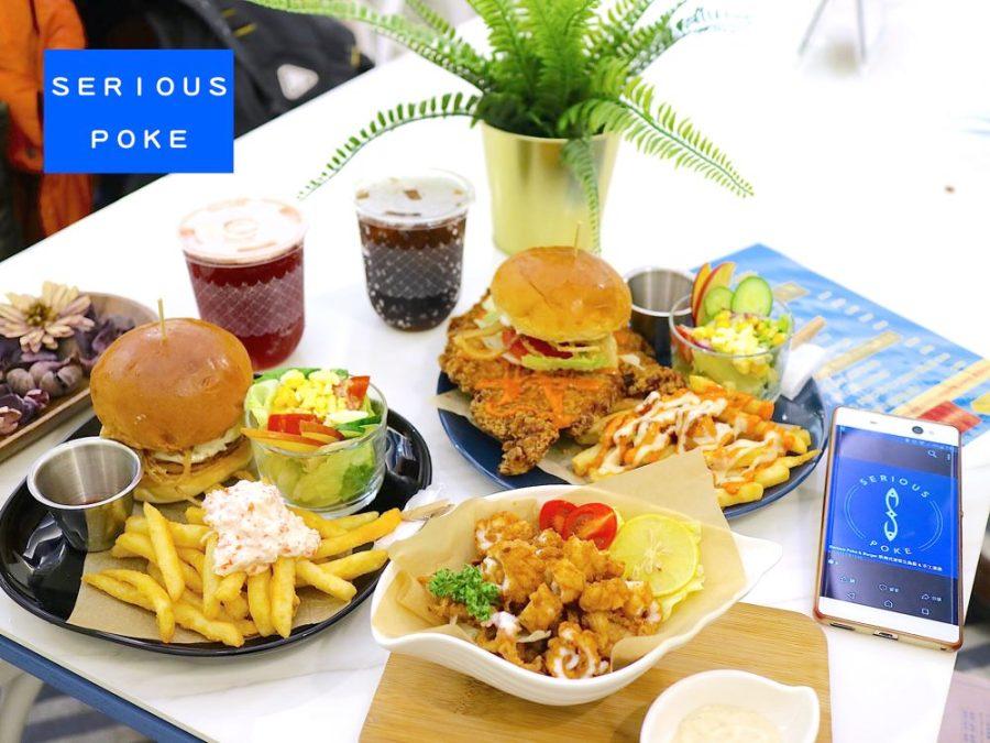 Serious Poke & Burger 新美式波客生魚飯 & 手工漢堡|夏威夷美食,在台南友愛街就吃得到!