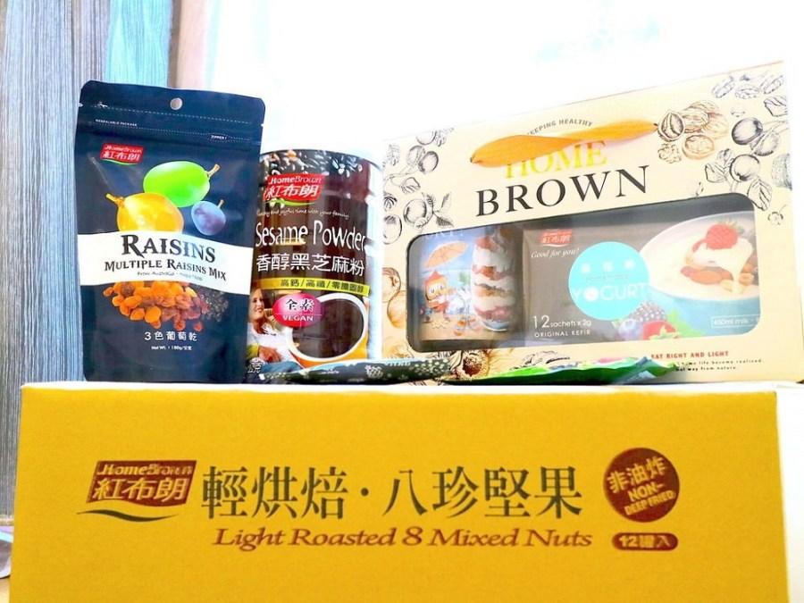 生活好物分享|食譜|『紅布朗 優格粉』:讓你在家就能自己輕鬆作優格,健康又有趣!|同場加映:黑芝麻香蕉牛奶+3色葡萄乾+美美的水果優格冰棒!
