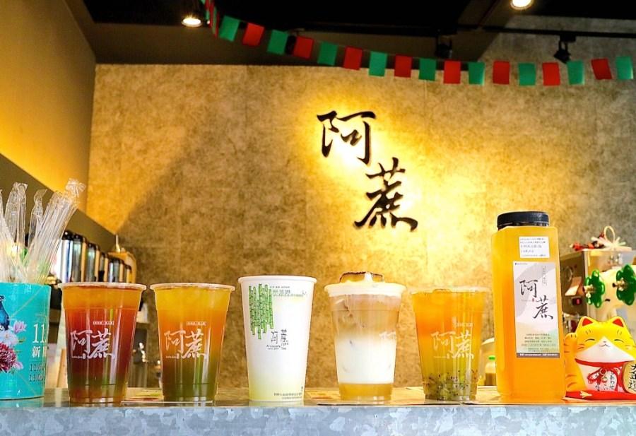 阿蔗赤崁店|使用台灣在地耕作白玉甘蔗和茶葉做的茶,給你自然健康的茶香好滋味