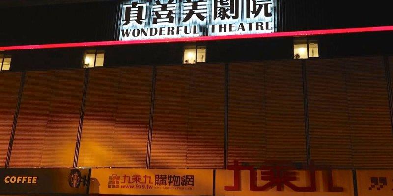 台南真善美戲院 陪伴台南人成長的延平戲院,盛大回歸! 斥資千萬全新開幕,台南頂級的數位影城,帶你回味從前