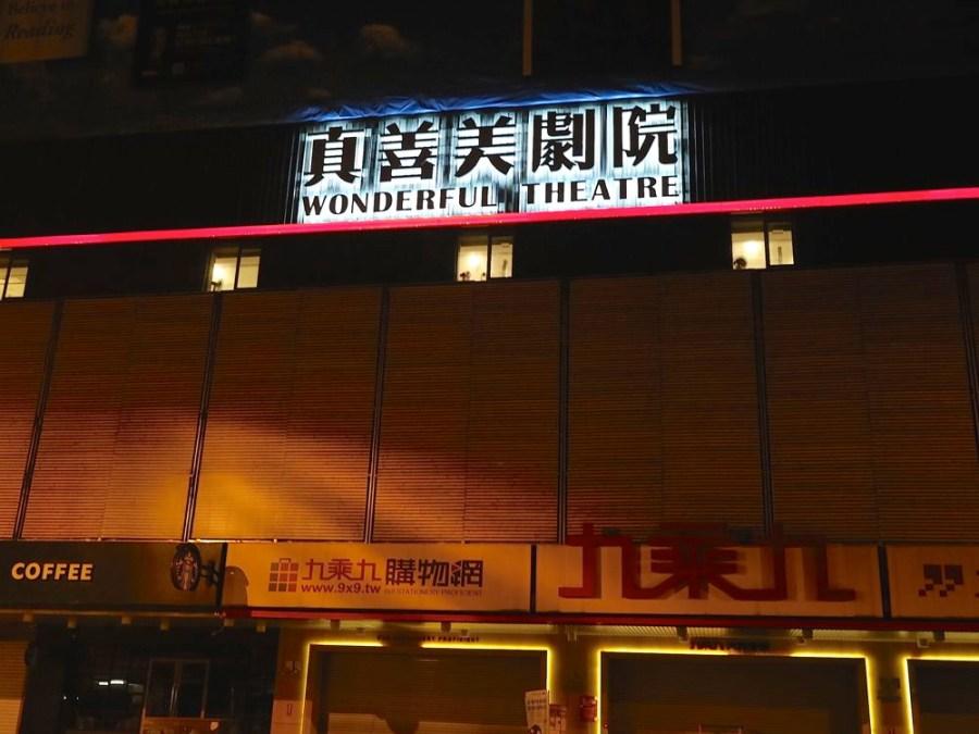 台南真善美戲院|陪伴台南人成長的延平戲院,盛大回歸!|斥資千萬全新開幕,台南頂級的數位影城,帶你回味從前