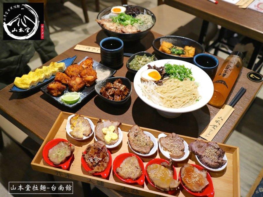 山禾堂日式拉麵-台南館|最新推出「十色叉燒拉麵」讓你品嘗多種風味叉燒,還有「雨滴蛋糕」跟「花見糰子」讓你感受濃濃的日本風味~