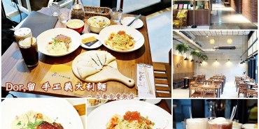 Dor,留 手工義大利麵-台南友愛街店:在書屋內品嚐美味的義大利麵|UIJ Hotel & Hostel - 友愛街旅館