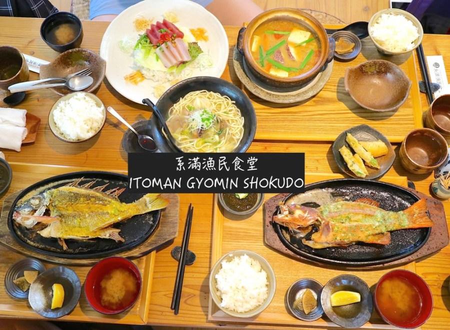 糸満漁民食堂|沖繩必吃,隱藏工業區的新鮮魚餐廳,必點奶油煎魚套餐!