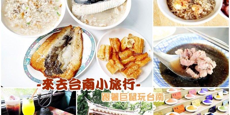 台南一日輕旅遊|來去台南小旅行,跟著巨鼠玩台南!在地人帶路-美食+文藝路線