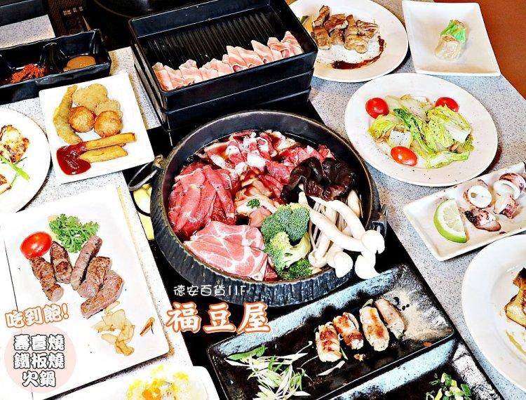 福豆屋-德安百貨:台南最強鐵板燒吃到飽餐廳,鐵板燒+壽喜燒+火鍋/麻辣鍋通通讓你吃到爽!