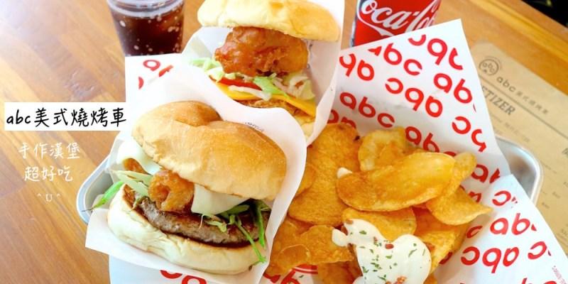 Abc美式燒烤車:麻辣鍋口味的漢堡,你吃過了嗎?|隱身台南大菜市內的美式餐車,讓人一吃就上癮|台南國華街正興商圈