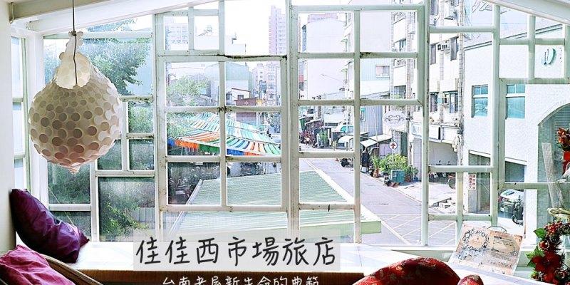 佳佳西市場旅店:台南老飯店大變身,老屋新力的佳話