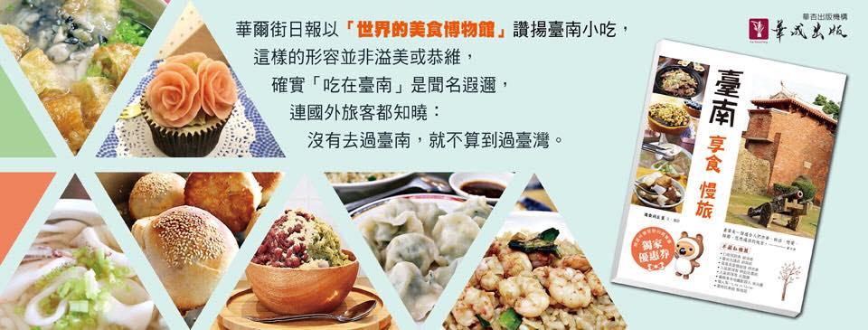 進食的巨鼠 出版書籍:臺南 享食 慢旅