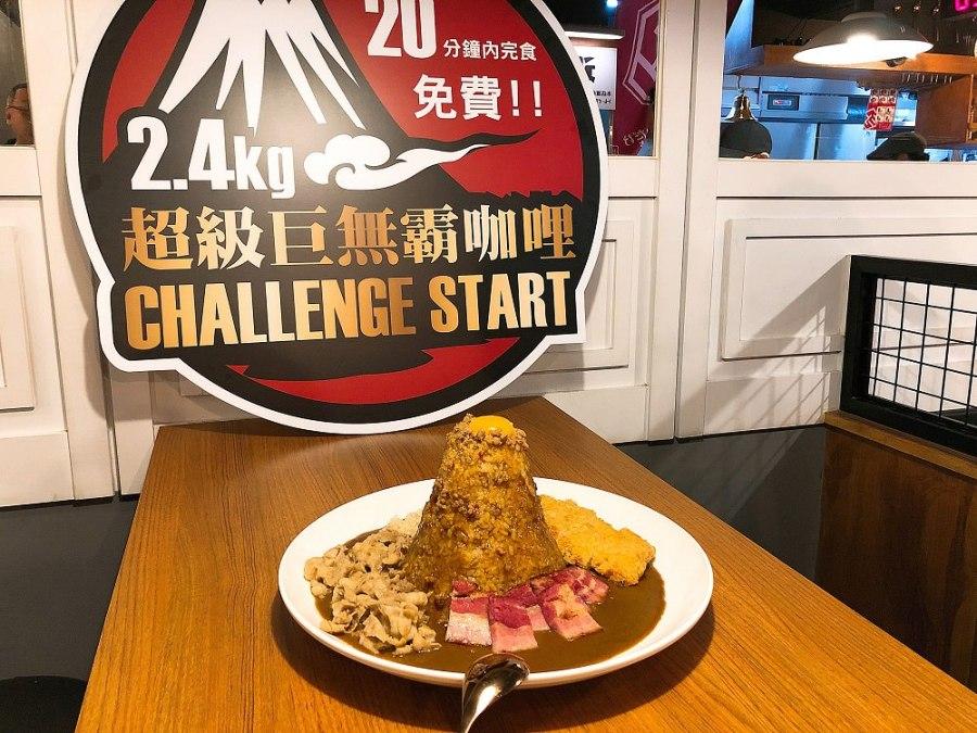 三上咖哩:融合台灣風味的日式咖哩,肉燥配咖哩,迸出新滋味,讓人一吃就驚豔|每天限量5組的巨無霸咖哩挑戰,20分完食免費
