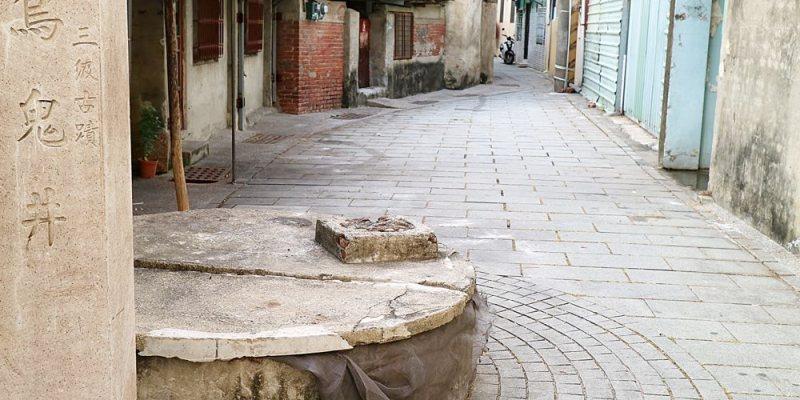 尋找台南老街小弄裡的歷史古井-烏鬼井|舊台南古蹟尋訪之旅-北區