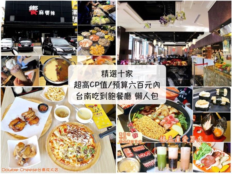 精選13家超高CP值/預算六百元內-台南吃到飽餐廳懶人包:吃到飽系列,台南美食聚餐餐廳推薦,吃一餐飽一整天