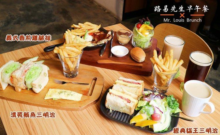 路易先生早午餐:台南超高CP值早午餐推薦