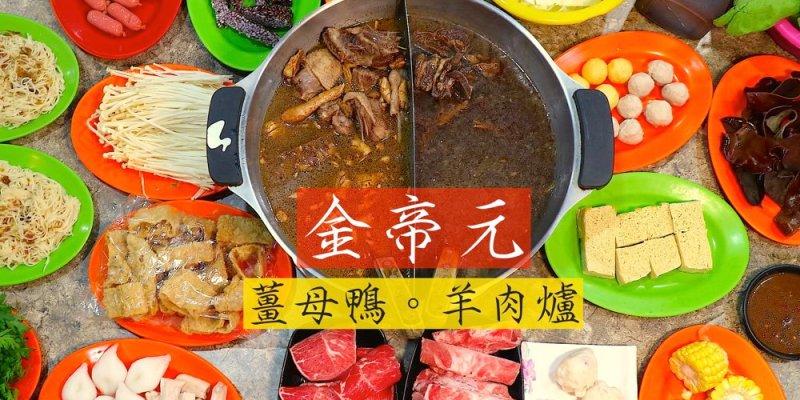金帝元薑母鴨羊肉爐|禽獸鍋,一鍋兩吃的羊肉爐、薑母鴨鴛鴦鍋|單點羊肉爐或薑母鴨也可以