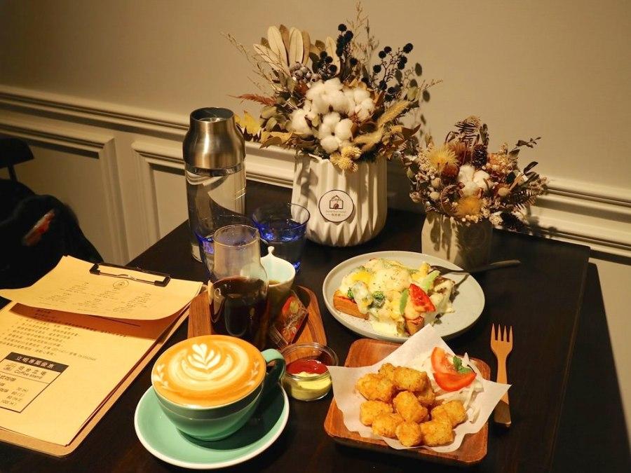 有邑家 Home from Home Cafe:台南質感咖啡店推薦,不提供糖包與奶精的咖啡店 近台南花園夜市