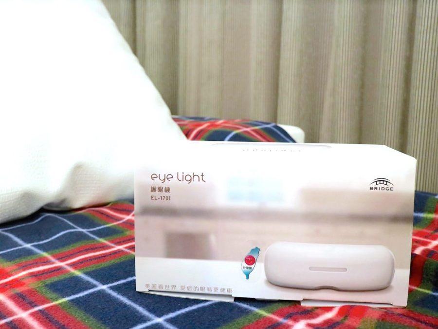 開箱文-Eye Light隨身型護眼機:台灣製造的眼部按摩器,用正負氣壓進行眼周穴道按摩,讓你眼目一新!