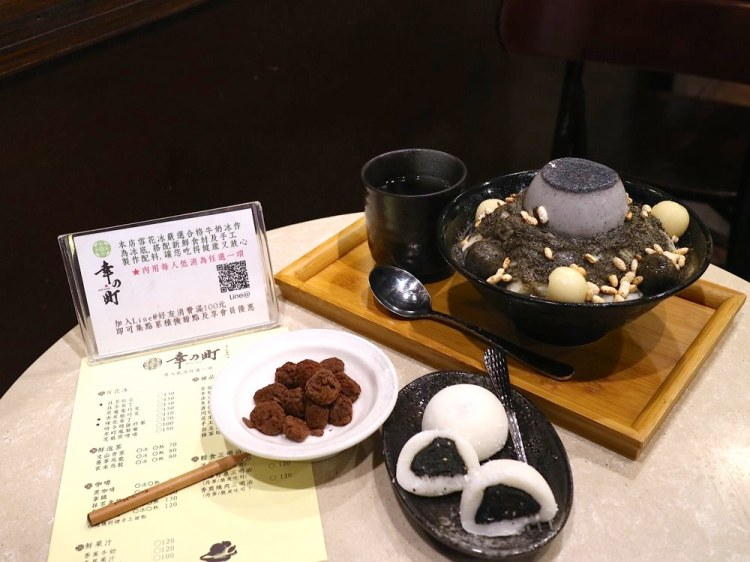 幸の町 雪花冰專門店:台南海安路的芝麻日式雪花冰,濃郁芝麻香,手作糰子,讓你一吃就愛上!