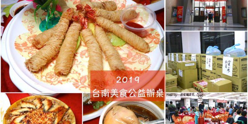 2019台南美食公益辦桌:一起來吃辦桌做公益/為愛發聲