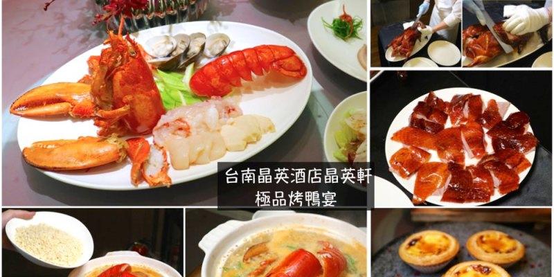 台南晶英酒店晶英軒「極品烤鴨宴」廣式掛爐一鴨七吃,全套宜蘭櫻桃鴨料理,超值美味一次嚐遍!