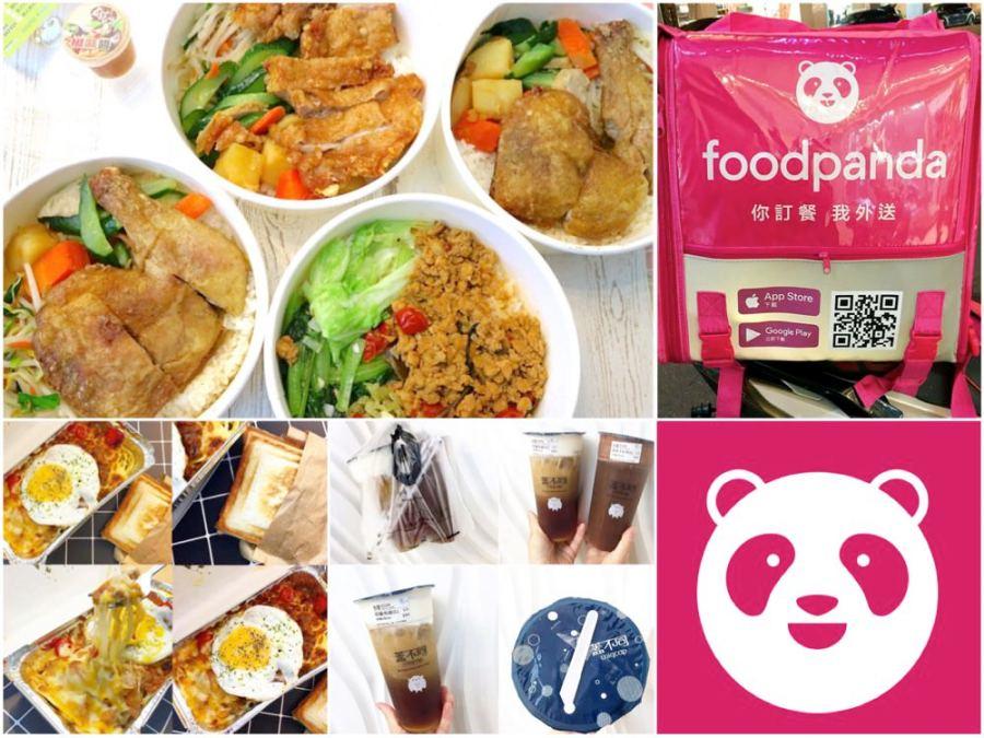 foodpanda-taiwan:台南也有熊貓外送了,好友優惠分享送200元單次全折抵優惠卷