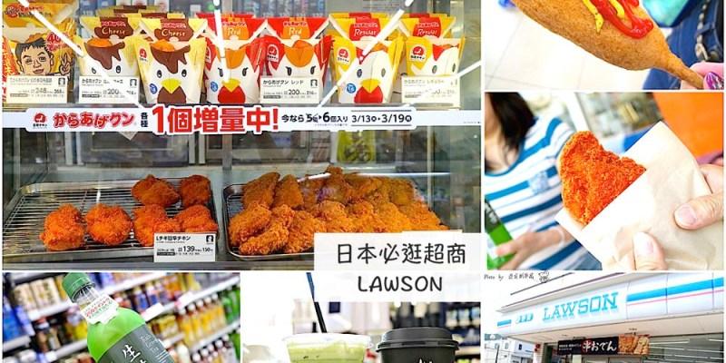 LAWSON:日本最常見的便利超商,好吃好逛又好買,重點是很便宜 LAWSON必吃