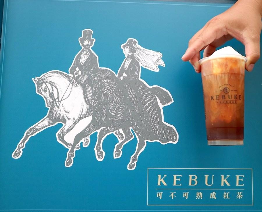 可不可熟成紅茶kebuke:新品上市-雪藏紅茶,嚴選斯里蘭卡茶葉與台灣義美香草冰淇淋的完美搭配,冰淇淋紅茶解熱又清涼|滿百集字抽北海道雙人來回機票-作伙乎乾.集好集滿出國旅遊趣