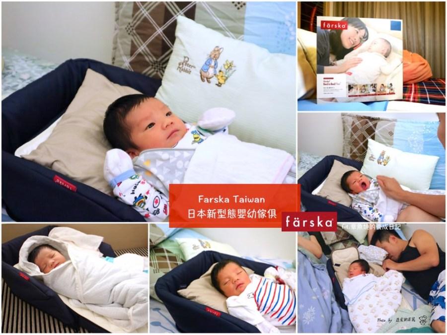 嬰幼用品開箱-Farska日本新型態嬰幼傢俱-床中床:一物多用.超高CP值嬰兒床<床中床>陪孩子一同成長|創意設計多功能用途:床墊.保潔墊.尿布台.嬰兒座墊.餐椅合一|便利輕巧好攜帶