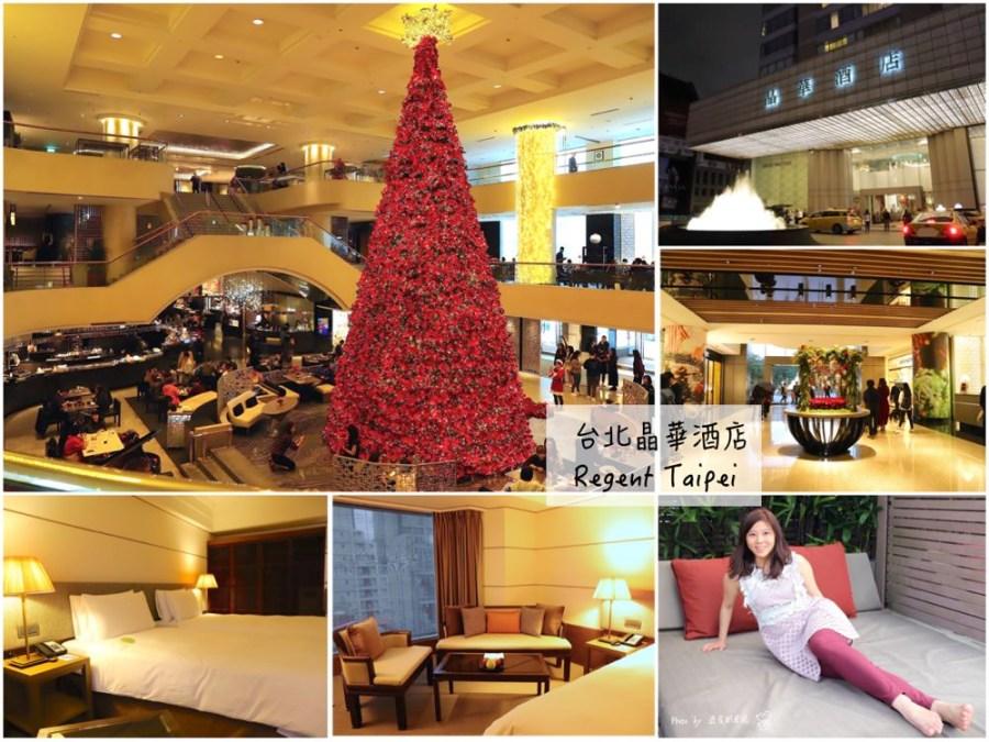 台北晶華酒店Regent Taipei :台北五星級精品酒店,給你舒適的頂級享受/栢麗廳Brasserie自助早餐,中日韓西式百餘種選擇,給你滿滿體力|台北住宿吃到飽餐廳推薦